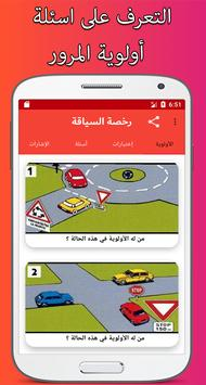 code de la route algérien 2018 screenshot 12