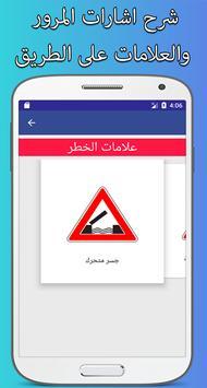 code de la route algérien 2018 screenshot 1