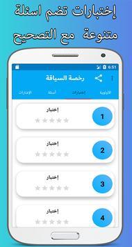code de la route algérien 2018 screenshot 22