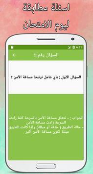 code de la route algérien 2018 screenshot 3