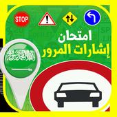 إختبار اشارات المرور السعودية 2019 For Android Apk Download