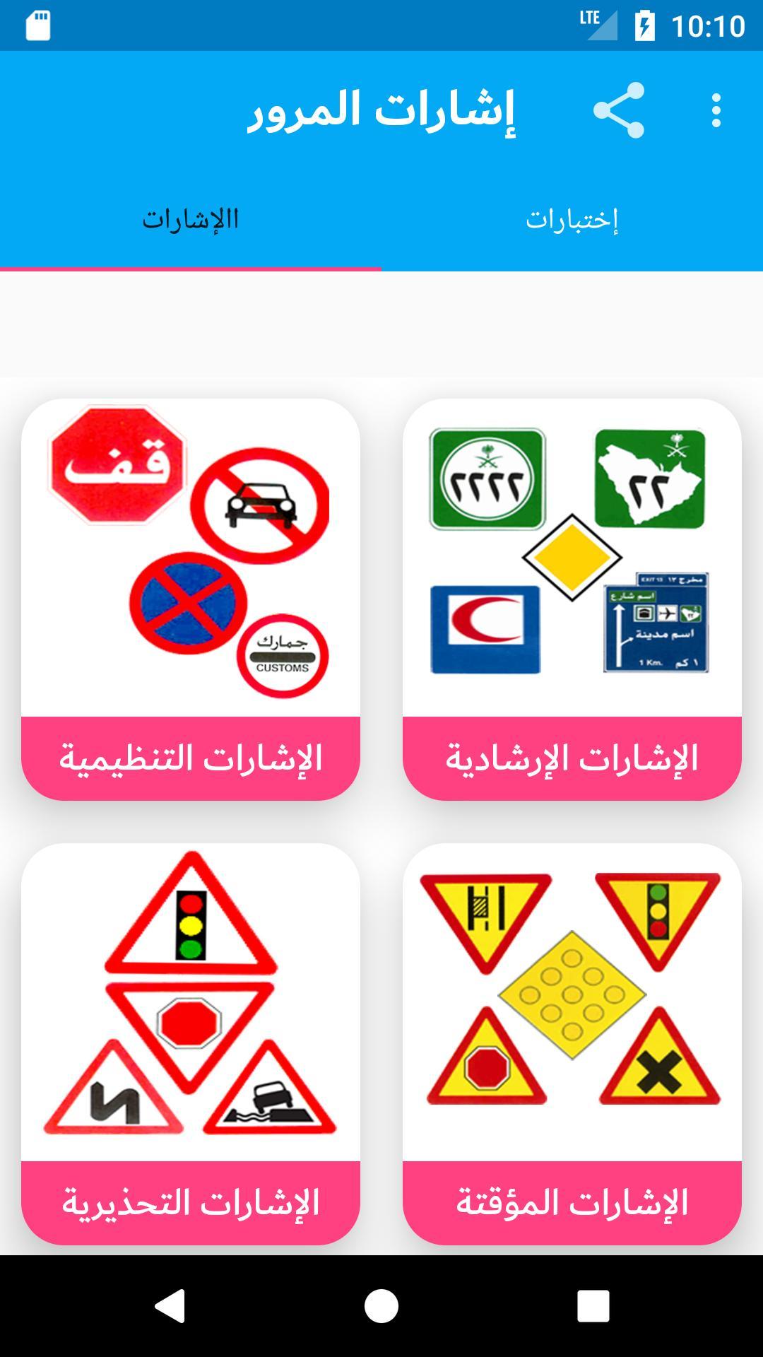 إختبار اشارات المرور السعودية 2018 For Android Apk Download