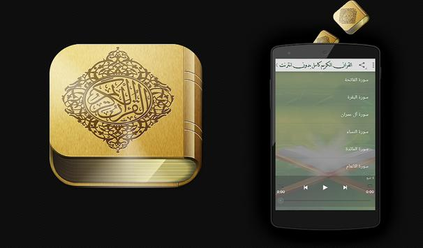 Quran is complete without internet screenshot 3