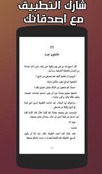 كتاب لأنك الله स्क्रीनशॉट 3