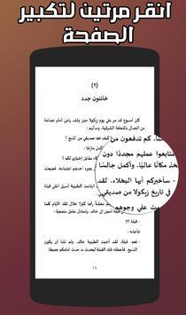 كتاب لأنك الله स्क्रीनशॉट 2