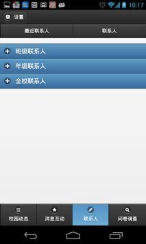 校信通 apk screenshot