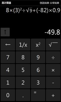 real calculator apk screenshot