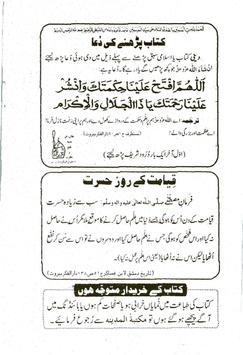 Music k Kufrana Sher poster