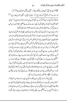 Muhammad (SAW) ki Hikmat screenshot 4