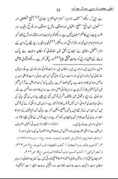 Muhammad (SAW) ki Hikmat screenshot 5