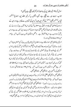 Muhammad (SAW) ki Hikmat poster