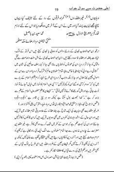 Muhammad (SAW) ki Hikmat screenshot 1