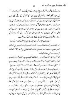 Muhammad (SAW) ki Hikmat screenshot 2