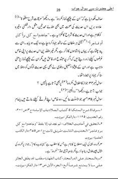 Muhammad (SAW) ki Hikmat screenshot 3