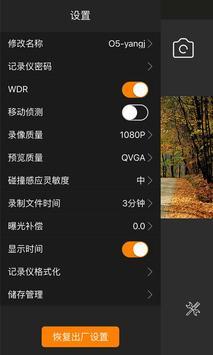 WanCam screenshot 1