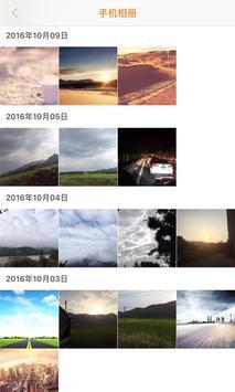 WanCam apk screenshot