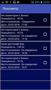 Люксметр screenshot 1
