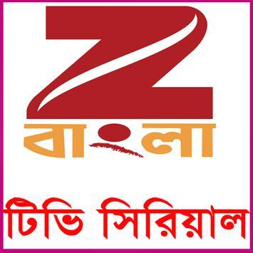 Zee বাংলা All সিরিয়াল poster