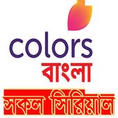 Colors Bangla All Serial Download 07 Nov 2019 Zip