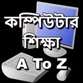 কম্পিউটার শিক্ষা icon
