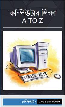 কম্পিউটার শিক্ষা poster