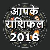 आपके राशिफल 2018 icon