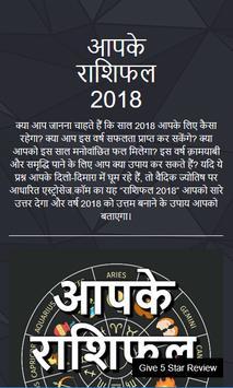 आपके राशिफल 2018 poster