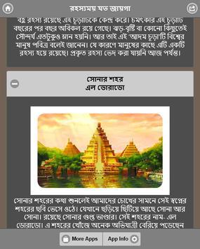 রহস্যময় যত জায়গা apk screenshot