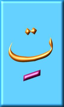 Alif Ba Ta With Sign Two apk screenshot