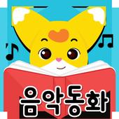 딩동이 음악동화 icon