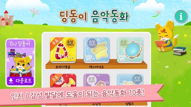 딩동이 음악동화 screenshot 5