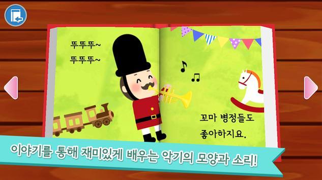 딩동이 음악동화 screenshot 6