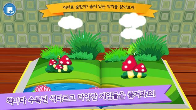 딩동이 음악동화 screenshot 7