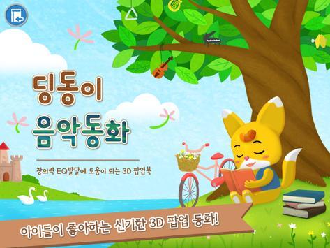 딩동이 음악동화 screenshot 8