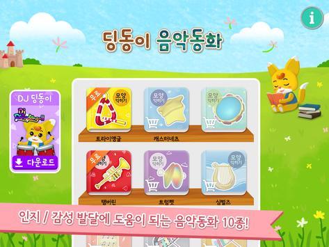 딩동이 음악동화 screenshot 9