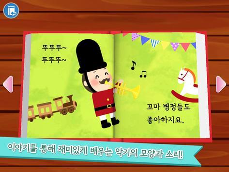 딩동이 음악동화 screenshot 10