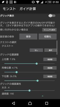 モンスト ガイド計算(体験版) ガイドラインを自動計算、グリッド表示 apk スクリーンショット