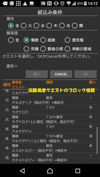 モンスト ガイド計算(体験版) ガイドラインを自動計算、グリッド表示 スクリーンショット 6