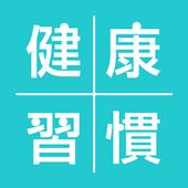 健康習慣日記 icon