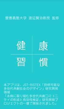 健康習慣日記 poster