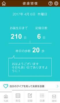 健康習慣日記 apk screenshot