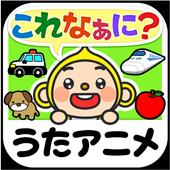 キッズ向け 親子で日本語/英語学習 しゃべって!これなぁに? icon