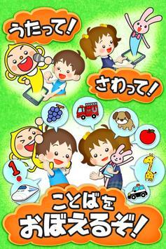キッズ向け 親子で日本語/英語学習 しゃべって!これなぁに? poster