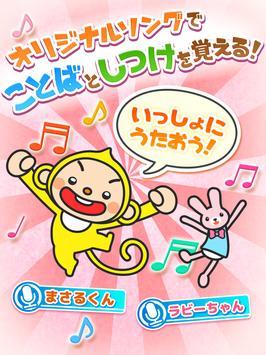 キッズ向け 親子で日本語/英語学習 しゃべって!これなぁに? apk screenshot