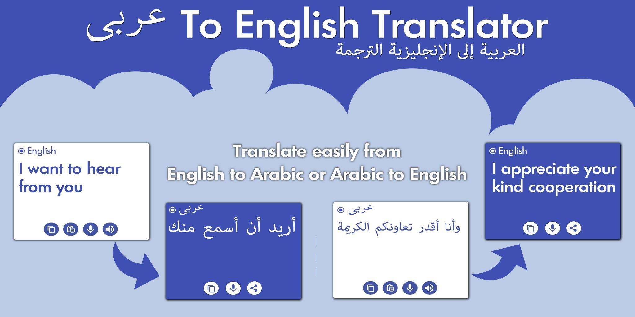 Arabic English Translator Arabic Dictionary For Android Apk