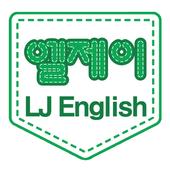엘제이잉글리쉬 icon