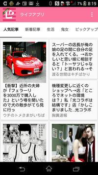 ライフアプリ 2ch生活まとめサイトビューア poster