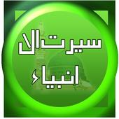 Seerat ul Anbiya icon