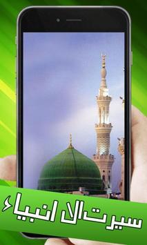 Seerat ul Anbiya poster
