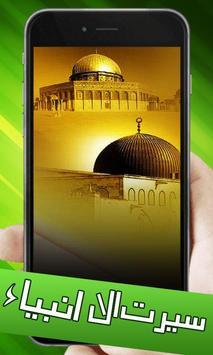 Seerat ul Anbiya screenshot 1